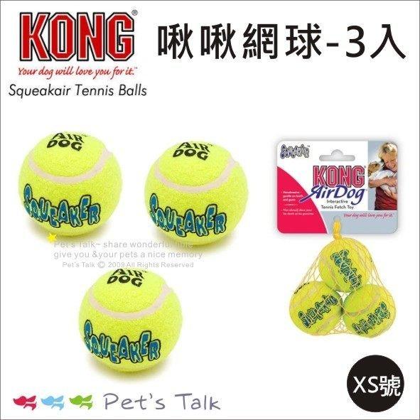 美國Kong-AirDog Squeakair Balls啾啾網球~XS號/3顆一組  Pet's Talk