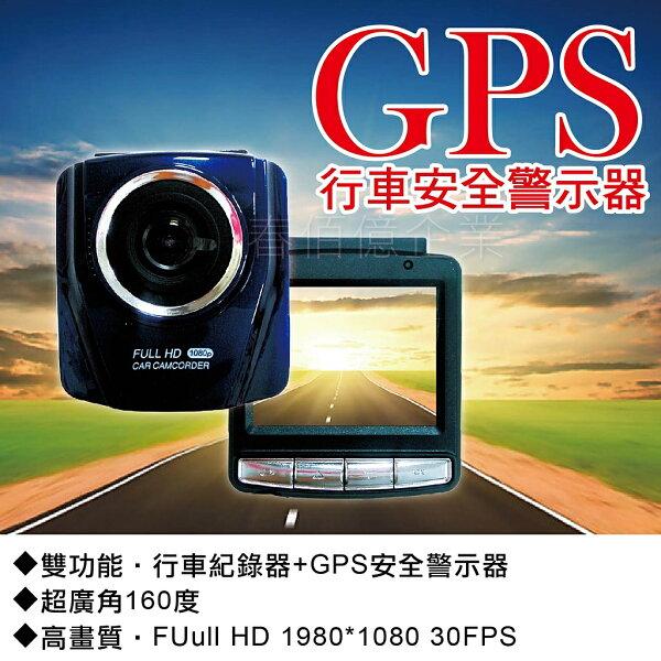 時尚星兩用GPS行車安全警示器+行車記錄器H9雷射款-HD1080高畫質行車記錄器+GPS定點提醒+外掛雷達測速警示器 安全駕駛