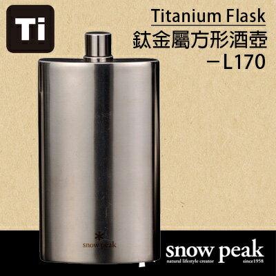 【鄉野情戶外用品店】 Snow Peak |日本|  鈦金屬方形酒壺-L170/T-013 【鈦金屬】