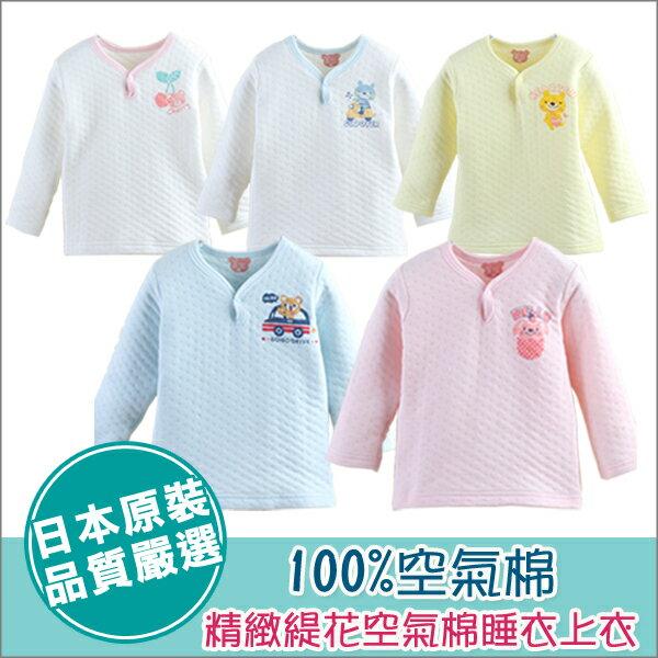 上衣/童裝/睡衣日本熱銷空氣棉寶寶保暖純棉提花內搭長袖上衣【JoyBaby】