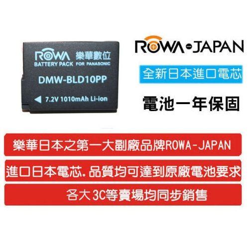 *╯新風尚潮流╭*ROWA JAPAN PANASONIC鋰電池 全新破解版 DMW-BLD10 GF2 GF-2 G-3 GX-1