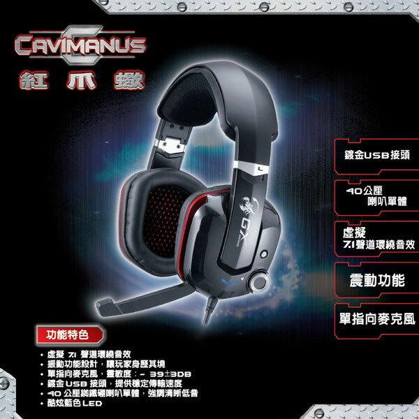 【迪特軍3C】GX Gaming CAVIMANUS HS-G700V 紅爪蠍 3D專業電競震動耳麥