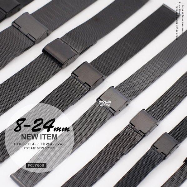 【完全計時】手錶館│多種規格 進口精緻米蘭帶 不銹鋼帶組 舒適薄型鋼帶 (特價) 鍍黑鋼 鋼3
