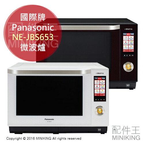 ~ 王~  Panasonic 國際牌 NE~JBS653 微波爐 26L 兩色 ~  好