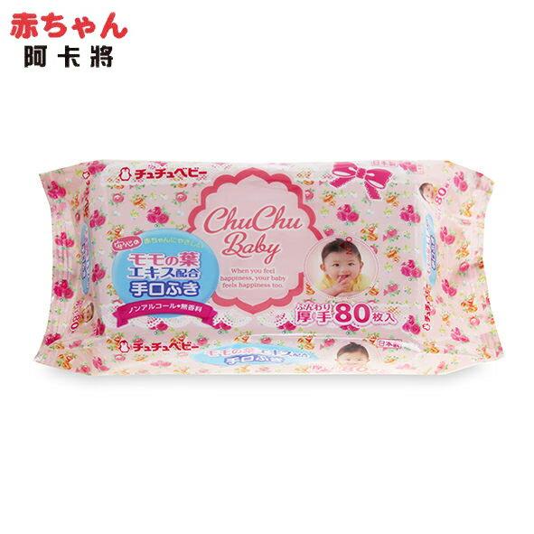 chuchu 啾啾 嬰兒手口溼巾-80枚