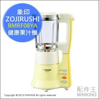 【配件王】日本代購 ZOJIRUSHI 象印 BMRF08YA 果汁機 營養調理 榨汁機