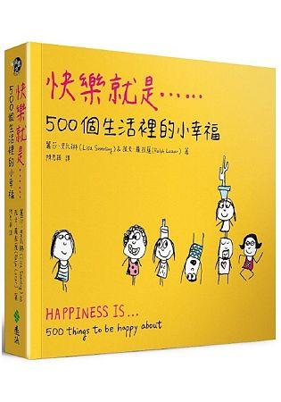 快樂就是...500個 裡的小幸福 ~  好康折扣