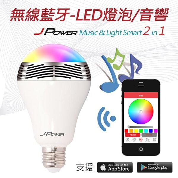 J-POWER新一代 藍芽七彩燈泡喇叭/支援Android及ios智慧型手機