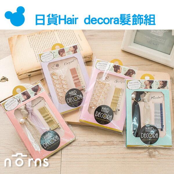NORNS【日貨Hair decora髮飾組】金色銀色髮夾 緞帶髮圈  造型髮帶 髮束 編髮整髮器 日本飾品