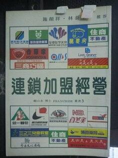 【書寶二手書T6/財經企管_LFU】連鎖加盟經營_賴山水