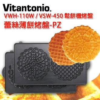 """日本 Vitantonio VWH-110W VSW-450 PVWH-10-PZ 鬆餅機烤盤 蕾絲薄餅 """"正經800"""""""