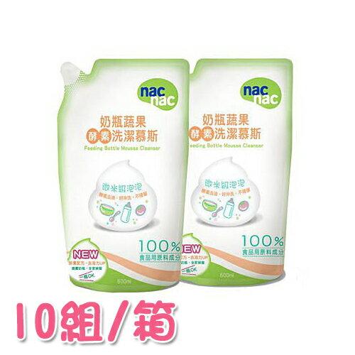 nac nac - 奶瓶蔬果酵素洗潔慕斯 補充包600ml -2包 10組/箱 0