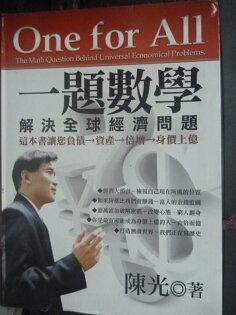 【書寶二手書T8/投資_HSL】一題數學解決全球經濟問題_陳光