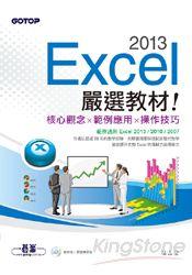 Excel 2013嚴選教材!(附光碟)