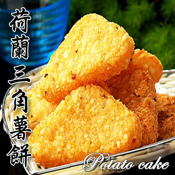 【鮮市集 】荷蘭福瑞特三角薯餅 500g/包