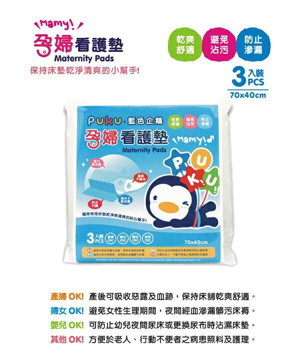 小奶娃獨家販售! PUKU藍色企鵝 - 母乳儲存袋20只3入 (60ml/120ml/210ml各1入) + 孕婦看護墊3入 3