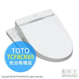 【配件王】日本代購 TOTO TCF8CK65 免治馬桶座 溫水洗淨便座 自動強力除臭