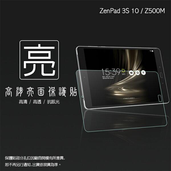 亮面螢幕保護貼 ASUS ZenPad 3S 10 Z500M 9.7吋 平板保護貼