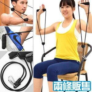 運動輔助拉繩(8八字彈力繩拉力繩.阻力帶阻力繩擴胸器.拉力器彈力帶拉力帶.健身器材.推薦C080-002哪裡買trx-)