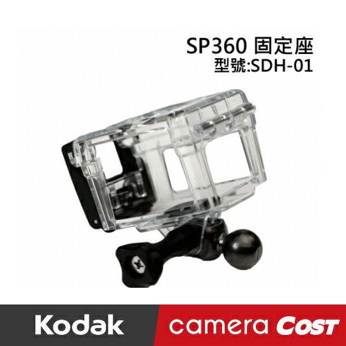 KODAK 柯達 SDH01 原廠配件 SP360固定座 公司貨 適用 SP360 - 限時優惠好康折扣