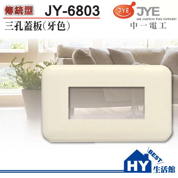 中一電工 JY-6803 牙色三孔蓋板 單品項《HY生活館》水電材料專賣店