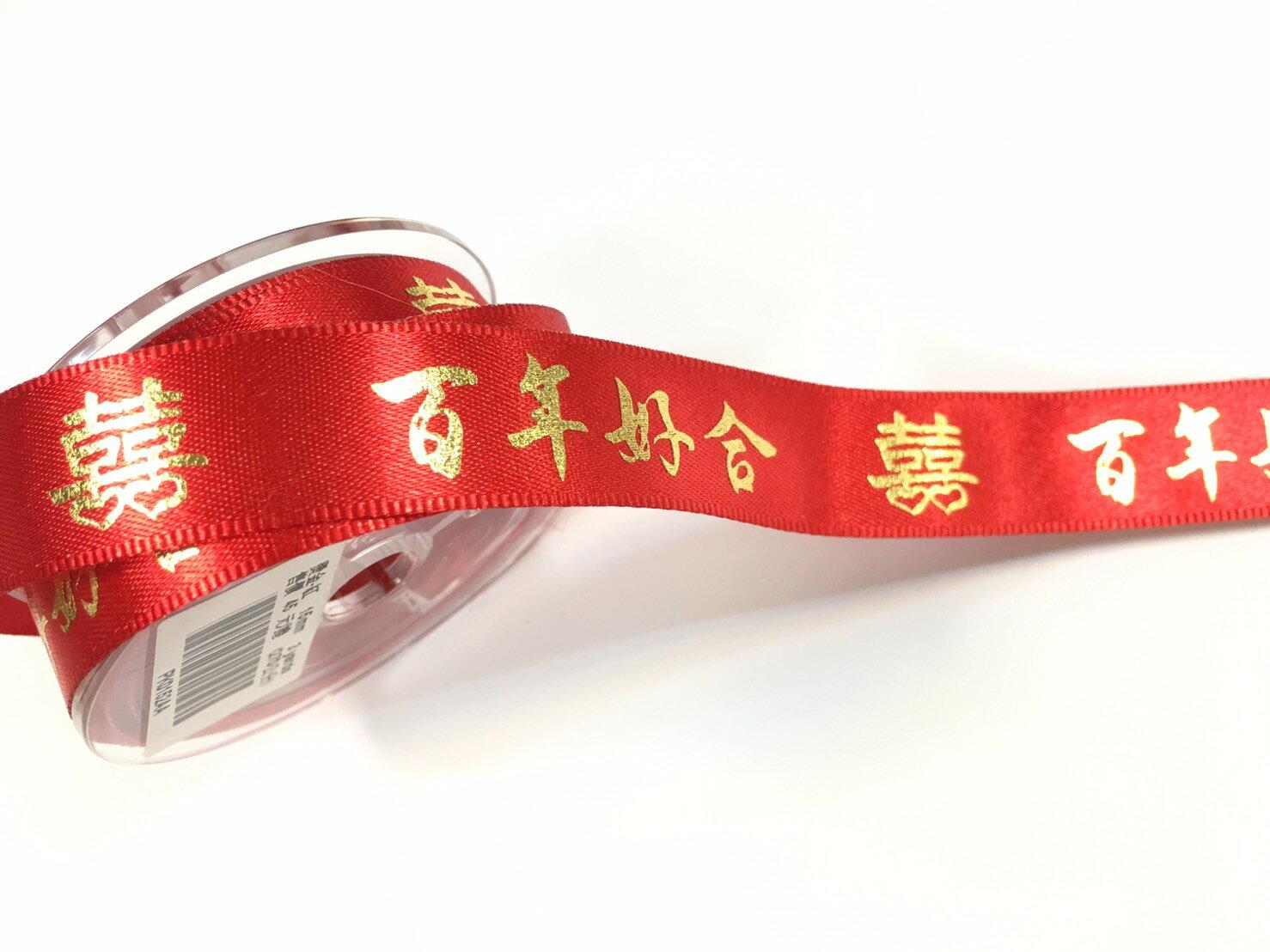 雙緞面婚禮緞帶-燙金雙囍百年好合 15mm 3碼裝(6色) 2