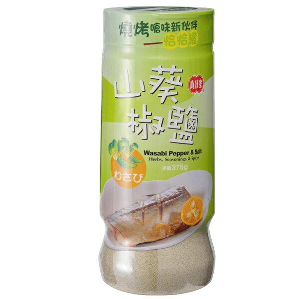 【真好家】山葵椒鹽375g