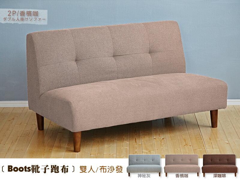 日本熱賣‧Boots靴子跑布【雙人】布沙發/復刻沙發 ★贈抱枕 ★班尼斯國際家具名床 1