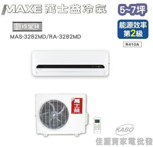 【佳麗寶】-(萬士益MAXE)5~7坪 定頻一對一分離式冷氣【MAS-3282MD/RA-3282MD】