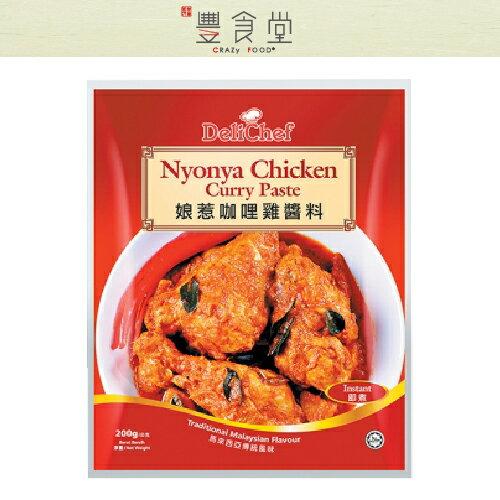 【異國調味】速食調理包 馬來西亞 DELICHEF 娘惹咖哩雞醬料 / 青咖哩醬料包