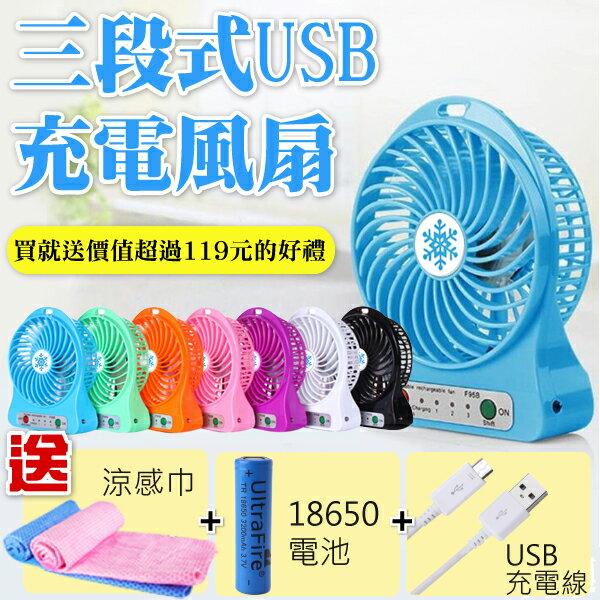 只要$99《送超涼爽涼感巾》USB 充電 口袋 風扇 芭蕉扇 電扇 電風扇 顏色隨機(80-1971)