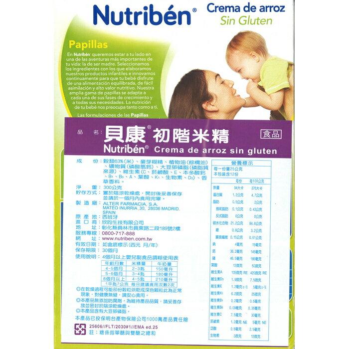 Nutriben貝康 - 初階米精 300g 2