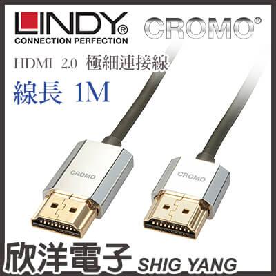 ※ 欣洋電子 ※ LINDY林帝 鉻系列 HDMI 2.0 極細連接線(41671) 1M/1米/1公尺