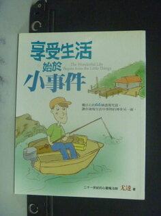 【書寶二手書T5/勵志_KOZ】享受生活始終小事件_尤達