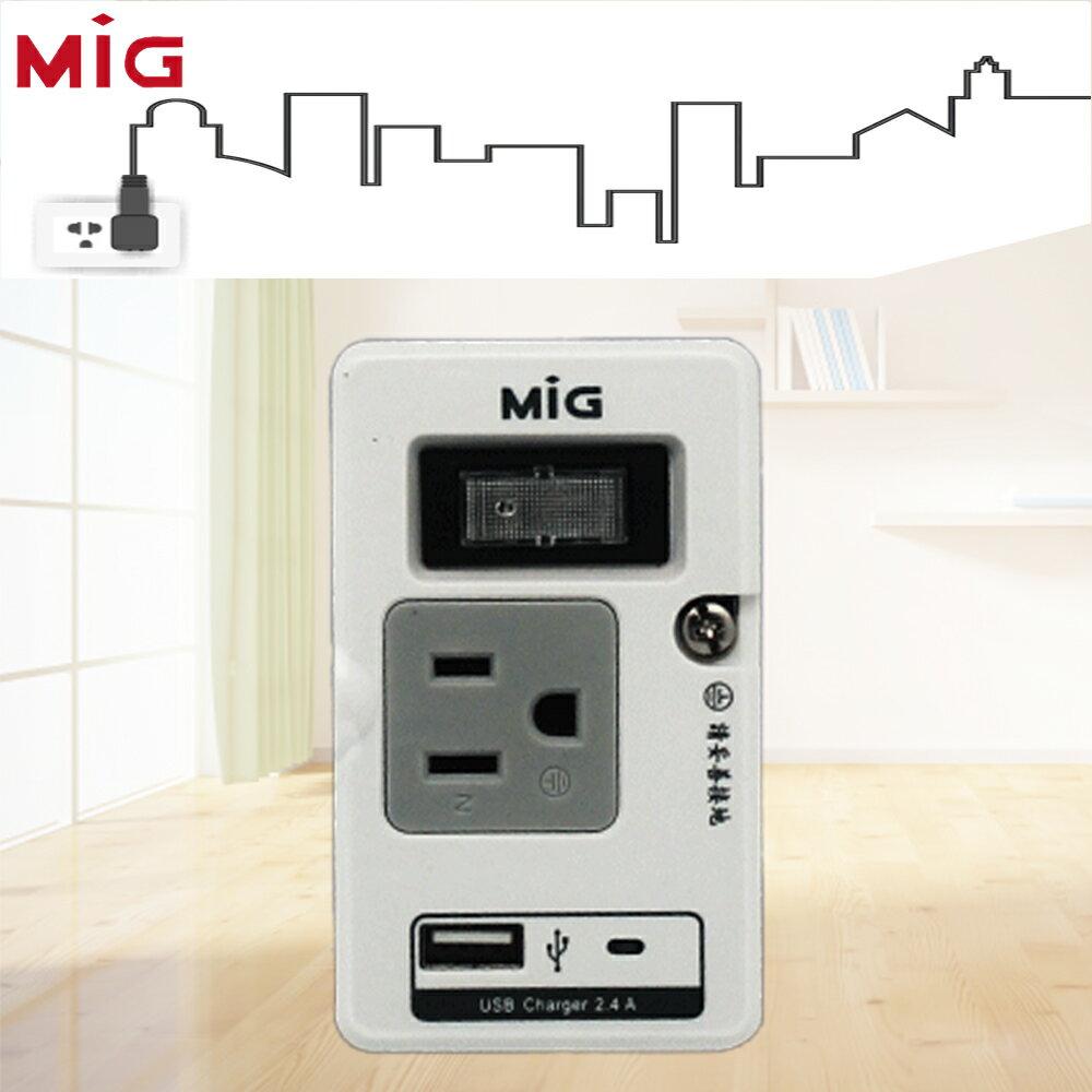 小玩子 明家 MIG 節能 分接器 附USB 充電 轉接 插座 充電 斷電  方便 SL~