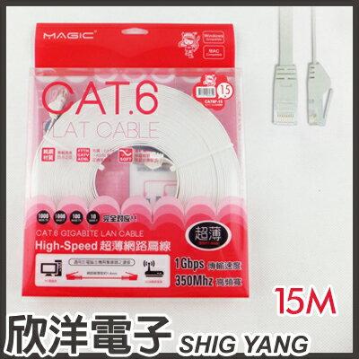 ※ 欣洋電子 ※ Magic 鴻象 Cat6 High-Speed 超薄網路線15米/15M (CAT6F-15)/台灣製造