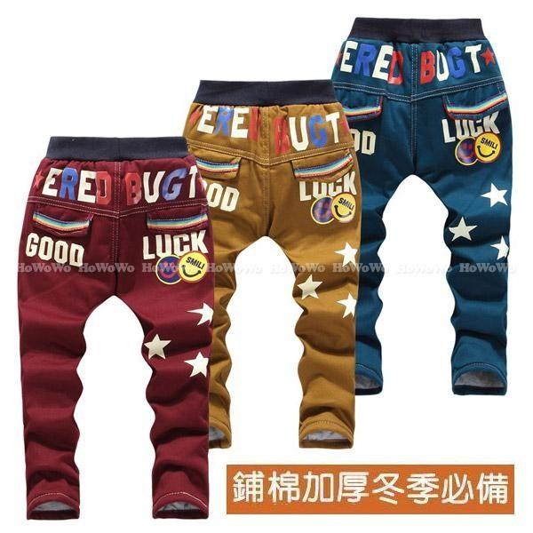 厚款長褲 兒童鋪棉雙層保暖長褲 AIY1775