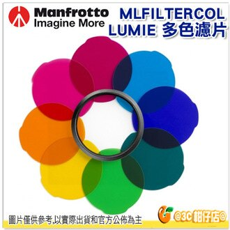 Manfrotto 曼富圖 MLFILTERCOL - LUMIMUSE 多色濾片 公司貨 濾片 另售 LED燈 PIXI 腳架
