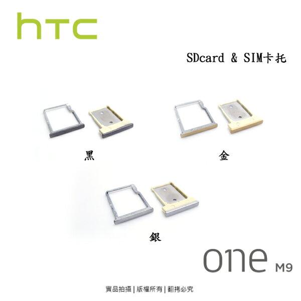 HTC One M9/M9s 專用 原廠 SIM卡蓋/SD卡托/卡座/卡槽/SIM卡抽取座