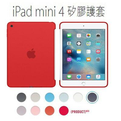APPLE iPad mini 4 原廠矽膠護套 平板電腦保護套 贈螢幕貼