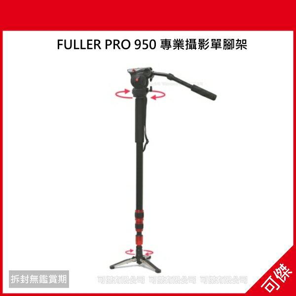 可傑 FULLER PRO 950 專業攝影單腳架 TF-FL950 鋁合金 油壓雲台 全景拍攝 錄影 非 MVM500A