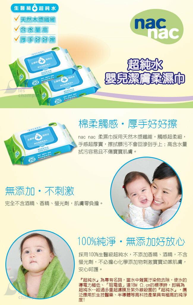 nac nac - 防蹣抗菌洗衣精1罐+5補充包 + 超純水嬰兒潔膚柔濕巾80抽4串(12包) 超值組 2