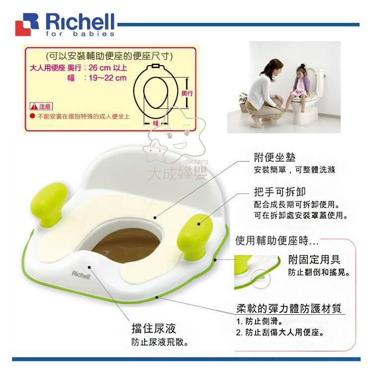 【大成婦嬰】Richell 幼兒 pottis 輔助便器 (46750-3) 學習便器 便器 便座 便坐 2