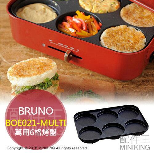 ~ 王~ BRUNO 烤盤  BOE021  BOE021~MULTI 萬用6格烤盤 煎餅