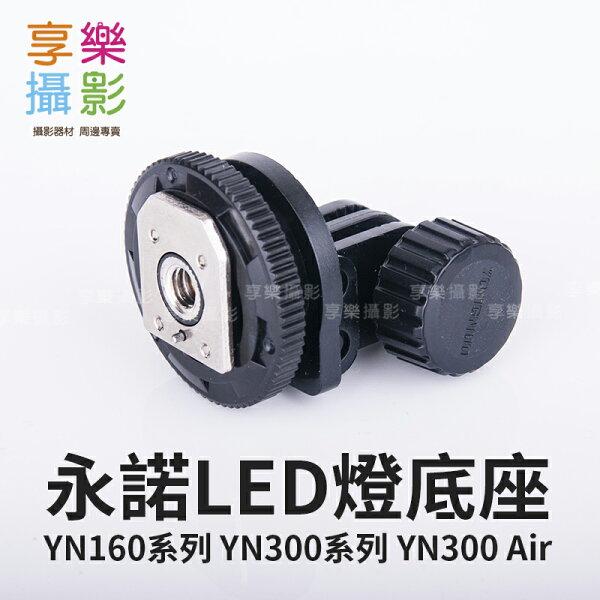 [享樂攝影] YN300 YN300II YN300III Air YN-160 160S 160II YN160III 持續燈熱靴底座