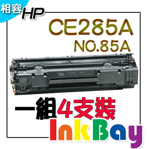 HP CE285A 相容碳粉匣/適用:HP LaserJet P1102W/M1132/M1212nf 黑白雷射印表機(一組4支)