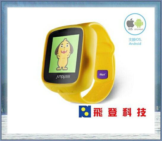 【保護兒童 不怕走失】第二代 JUMPY PLUS 3G/定位/通話 兒童智慧手錶 (黃色)