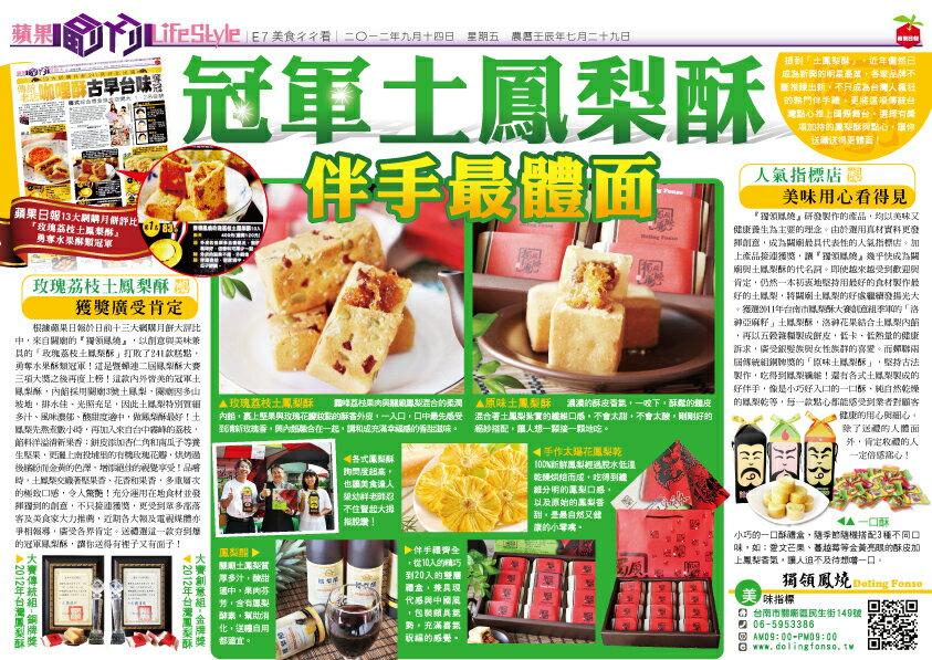 【月餅評比】玫瑰荔枝土鳳梨酥(10入) 2