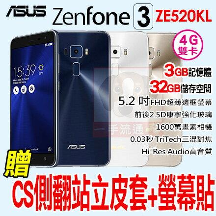 ASUS ZenFone 3 5.2吋 贈CS側翻站立皮套+螢幕貼 八核心 4G LTE 智慧型手機 (ZE520KL 3/32) 免運費