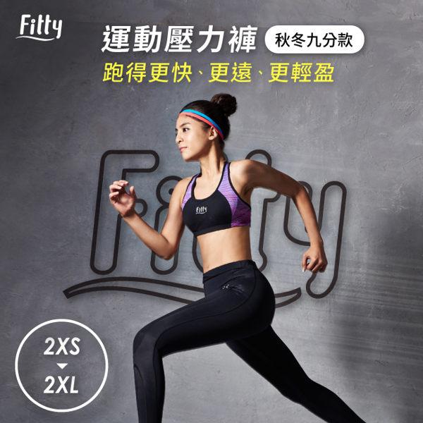 【免運】Fitty 運動壓力褲 秋冬九分・女款﹣經典全黑 壓縮褲 iFit